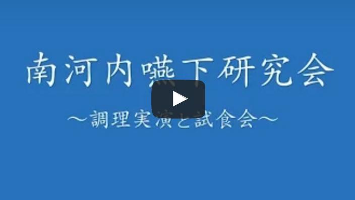 南河内動画トップ